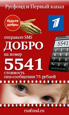 Отправьте SMS ДОБРО на номер 5541